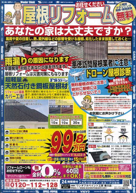 屋根リフォーム・塗装表c.jpg
